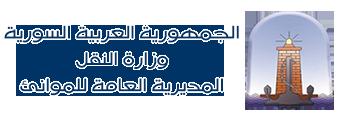 المديرية العامة للموانئ السورية